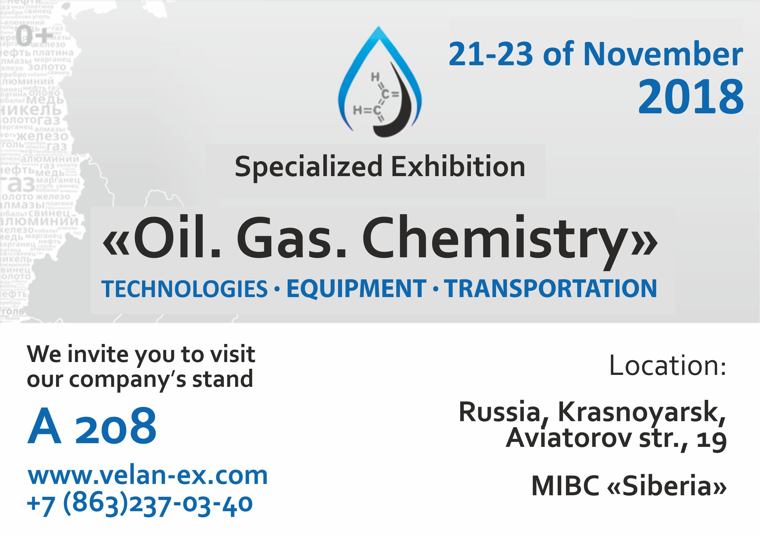 "The specialized exhibition ""Oil.Gas.Chemistry"", Krasnoyarsk"